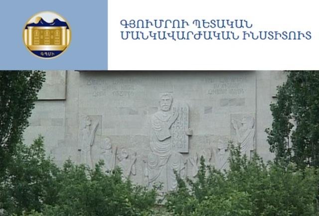 Հանրապետական գիտաժողով