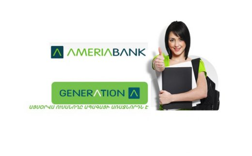ameriabank-generation-2017
