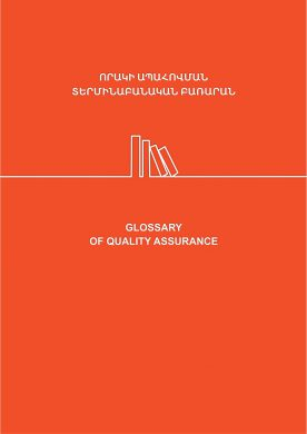 glossary-of-quality-assurance-01
