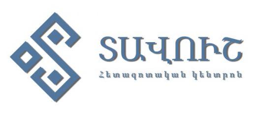 Տավուշ կենտրոնի լոգո